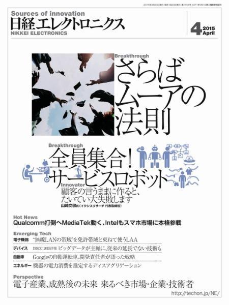 日経エレクトロニクス 2015年4月号