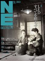 日経エレクトロニクス 2011年5月30日号