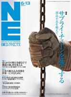日経エレクトロニクス 2011年06月13日号