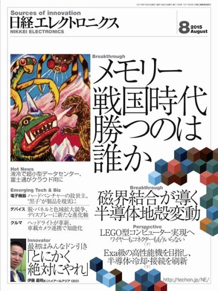 日経エレクトロニクス 2015年8月号