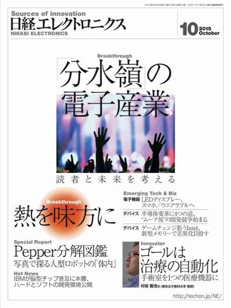 日経エレクトロニクス 2015年10月号