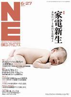 日経エレクトロニクス 2011年06月27日号