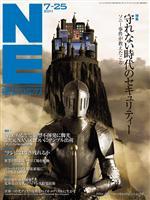 日経エレクトロニクス 2011年07月25日号
