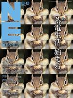 日経エレクトロニクス 2011年08月08日号