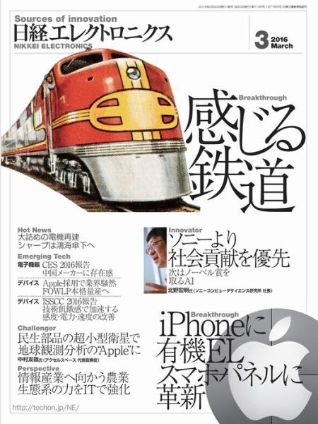 日経エレクトロニクス 2016年3月号