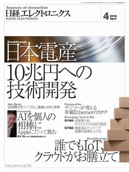 日経エレクトロニクス 2016年4月号