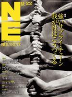 日経エレクトロニクス 2011年08月22日号