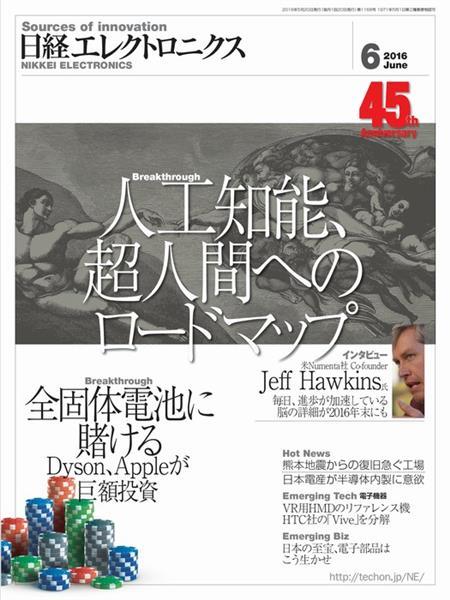 日経エレクトロニクス 2016年6月号