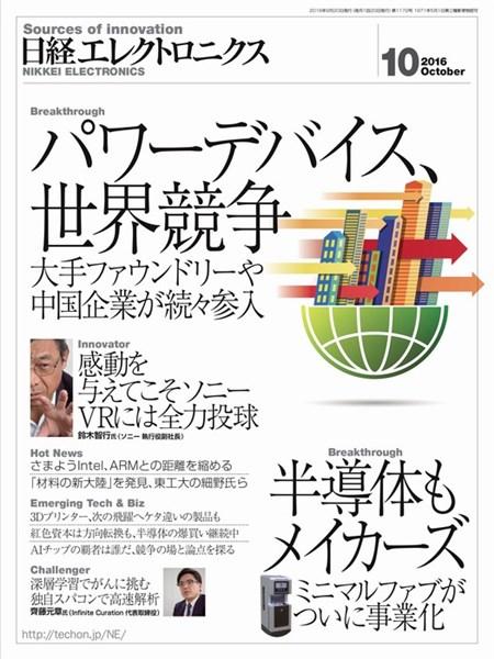 日経エレクトロニクス 2016年10月号