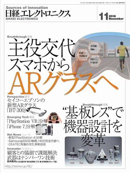 日経エレクトロニクス 2016年11月号