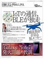 日経エレクトロニクス 2016年12月号