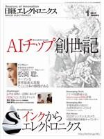 日経エレクトロニクス 2017年1月号