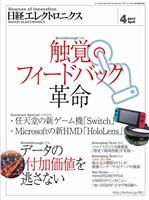 日経エレクトロニクス 2017年4月号