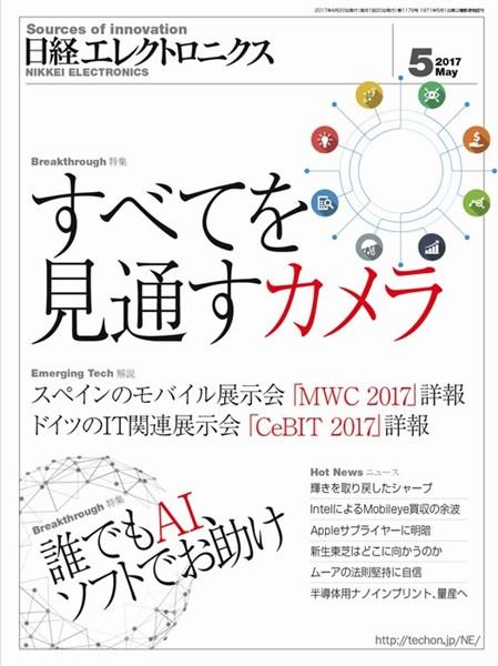 日経エレクトロニクス 2017年5月号