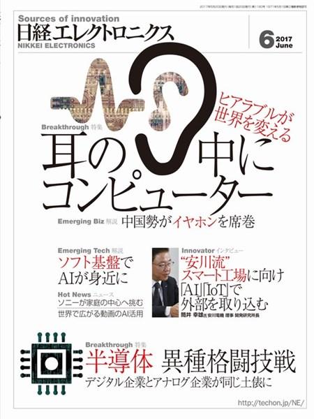 日経エレクトロニクス 2017年6月号