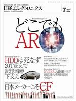 日経エレクトロニクス 2017年7月号