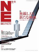 日経エレクトロニクス 2011年09月05日号