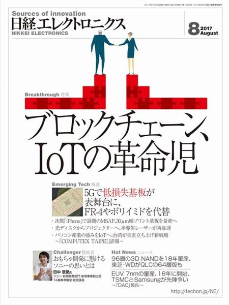 日経エレクトロニクス 2017年8月号