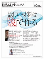 日経エレクトロニクス 2017年10月号