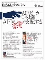 日経エレクトロニクス 2017年11月号