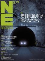 日経エレクトロニクス 2011年09月19日号