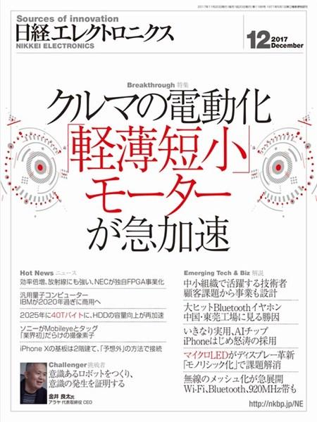 日経エレクトロニクス 2017年12月号
