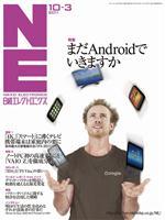 日経エレクトロニクス 2011年10月3日号