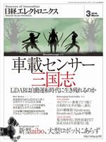 日経エレクトロニクス 2018年3月号