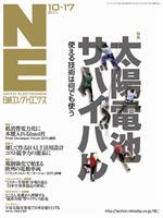 日経エレクトロニクス 2011年10月17日号