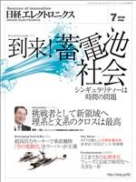 日経エレクトロニクス 2018年7月号