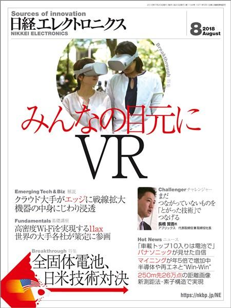 日経エレクトロニクス 2018年8月号