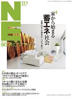 日経エレクトロニクス 2010年11月1日号