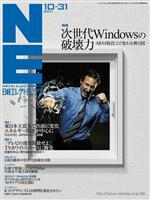 日経エレクトロニクス 2011年10月31日号