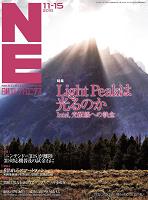 日経エレクトロニクス 2010年11月15日号