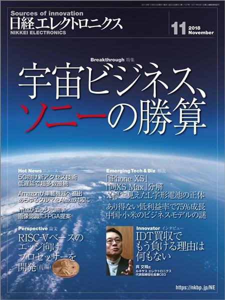 日経エレクトロニクス 2018年11月号