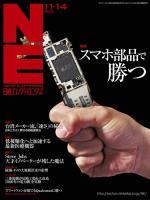日経エレクトロニクス 2011年11月14日号