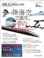 日経エレクトロニクス 2019年2月号