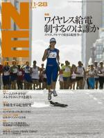日経エレクトロニクス 2011年11月28日号
