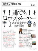 日経エレクトロニクス 2019年5月号