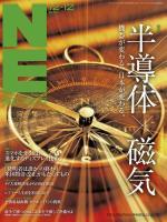 日経エレクトロニクス 2011年12月12日号