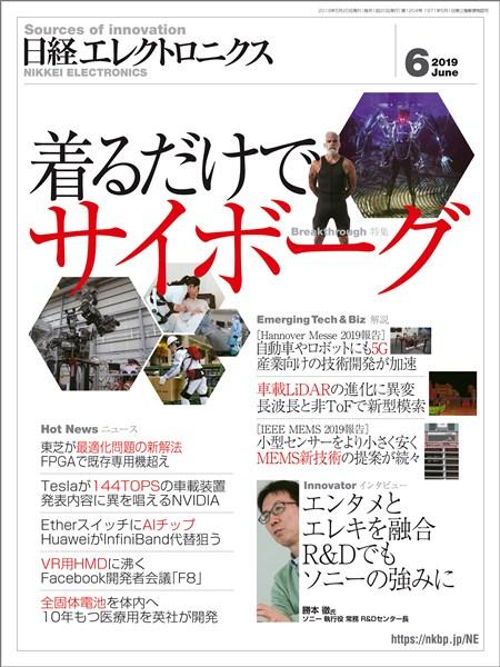 日経エレクトロニクス 2019年6月号