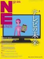 日経エレクトロニクス 2011年12月26日号