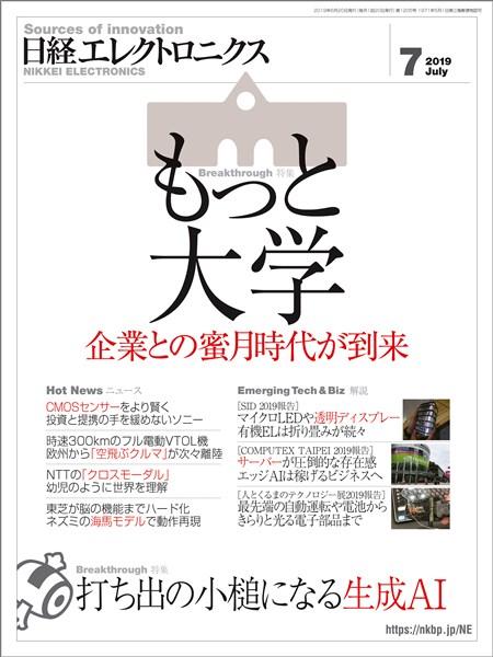 日経エレクトロニクス 2019年7月号