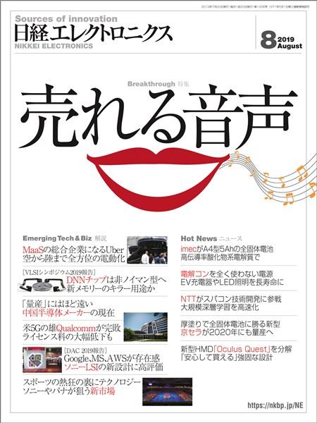 日経エレクトロニクス 2019年8月号