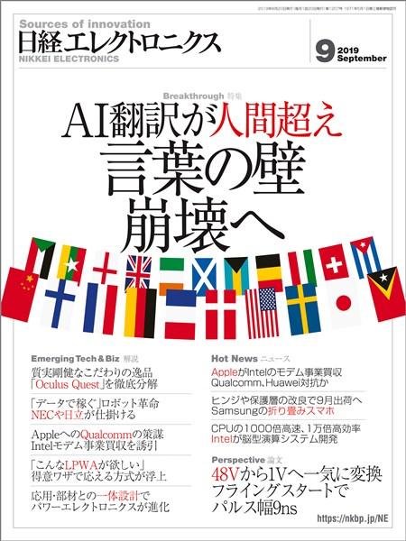 日経エレクトロニクス 2019年9月号