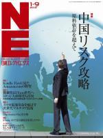日経エレクトロニクス 2012年01月09日号