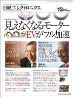 日経エレクトロニクス 2019年12月号