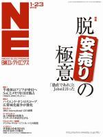 日経エレクトロニクス 2012年01月23日号