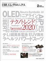 日経エレクトロニクス 2020年2月号
