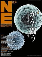 日経エレクトロニクス 2012年02月06日号